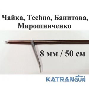 Гарпун для підводного полювання різьбовій Andrewfox; 8 мм; 500 мм