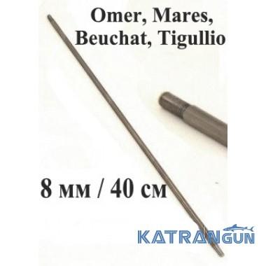 Гарпун з розпеченим хвостовиком Pelengas; нержавейка; 8 мм; 400 мм; під Omer, Mares, Beuchat, Tigullio