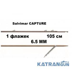 Гарпун таїтянський Salvimar Capture; 6,5 мм; 1 прапорець; 105 см