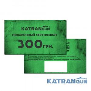 Подарунковий сертифікат 300