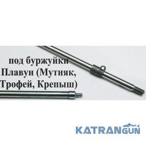 Гарпуны для подводных ружей Гориславца; резьбовые; нержавеющие; под буржуйки Плавун