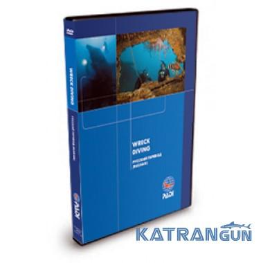 Відеокурс PADI Wreck Diving (руська версія) на DVD