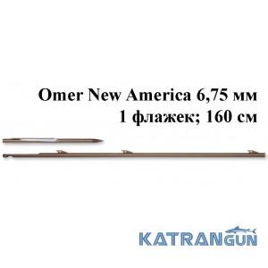 Гарпун таїтянський Omer New America 6,75 мм; 1 прапорець; 160 см