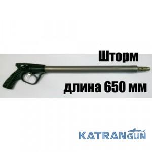 Подводное ружье буржуйка Шторм 65