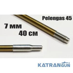 Гарпун резьбовой калёный Pelengas Sandvik; 7 мм; 400 мм; под Pelengas 45