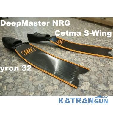 Карбоновые ласты для фридайвинга DeepMaster NRG калоша Cetma S-wing, угол 32