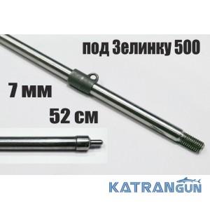 Гарпун Гориславця 7 мм, 52 см, різьбовий під Зелінку 500