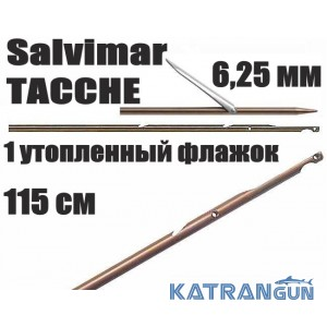 Гарпуны таитянские Salvimar TACCHE; нержавеющая сталь 174Ph, 6,25мм; 1 утопленный флажок; 115 см