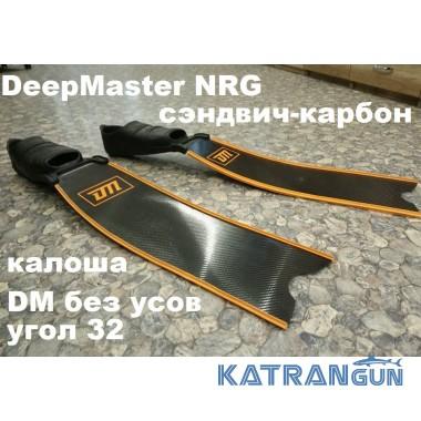 Сендвич-карбоновые ласты для подводной охоты с лодки DeepMaster NRG калоша DM без усов, угол 32