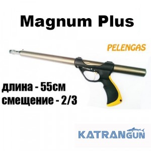 Подводная охота пневматические ружья Pelengas 55 Magnum Plus, смещение 2/3 (от заднего края - 10 см)