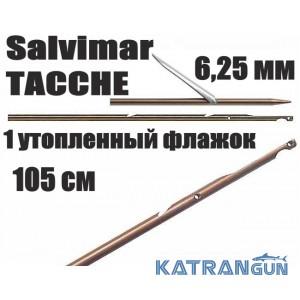 Гарпуны таитянские Salvimar TACCHE; нержавеющая сталь 174Ph, 6,25мм; 1 утопленный флажок; 105 см