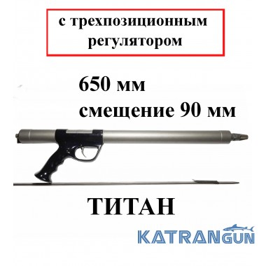 Титанова Зелінка Гориславця 650 мм; зміщення 90 мм; з трьохпозиційним регулятором