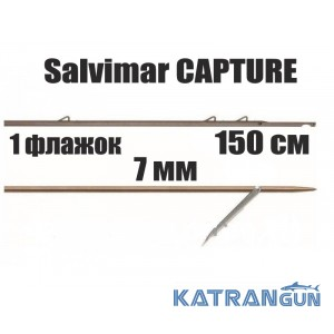 Гарпун таитянский Salvimar CAPTURE; 7 мм; 1 флажок; 150 см