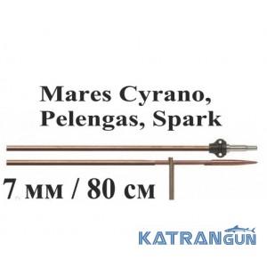 Гарпун для подводного ружья Salvimar TORSION2 AIR, 174Ph, для Mares Cyrano, Pelengas, Spark; 7 мм; под ружья 80 см