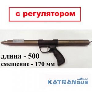 Зелинка ружьё для подводной охоты Zelinka Techno 500 мм; со смещением 170 мм; с регулятором