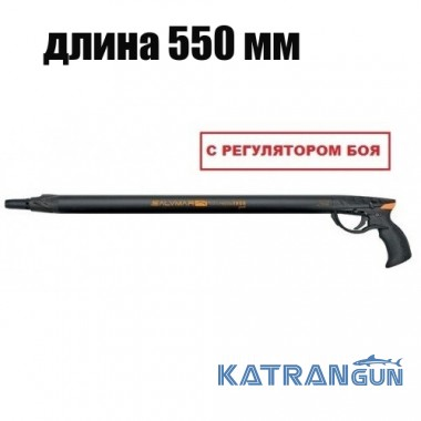 Рушниця для підводного полювання Salvimar Predathor Plus 55 (з регулятором)