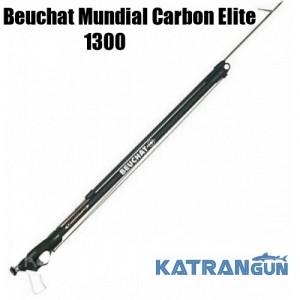 Подводные ружья для морской охоты Beuchat Mundial Carbon Elite 1300