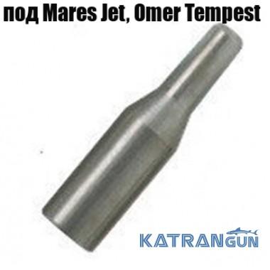 Хвостовик для гарпуна Omer Tempest, Mares Sten, Jet (виробник Salvimar); 8 мм