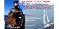 Подводная охота с Сергеем Козленко в Греции