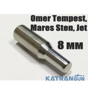 Хвостовик для гарпуна Omer Tempest, Mares Sten, Jet (производитель Zelinka); 8 мм