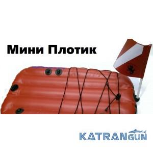 Буй-пліт для підводного полювання KatranGun Міні Плотик (від LionFish)