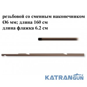 Гарпун резьбовой Omer; Ø6 мм; длина 160 см; 1 флажок 6.2 мм