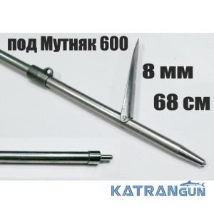 Гарпун Гориславца 8 мм таитянский 68 см под Мутняк 600