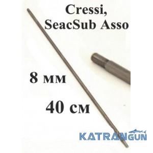 Гарпун с калёным хвостовиком Pelengas; нержавейка; 8 мм; 400 мм; под Cressi, Seac Sub Asso