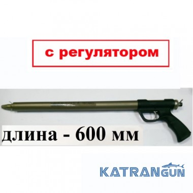 Ружьё подводное Zelinka Techno 600 мм; торцевая рукоять; с регулятором