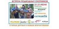 Встреча подводных охотников клуба KatranGun и Адреналин