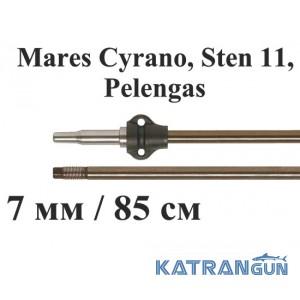 Гарпун для подводной охоты Salvimar AIR для Mares Cyrano, Sten 11, Pelengas, нержавейка; 7 мм; под ружья 85 см