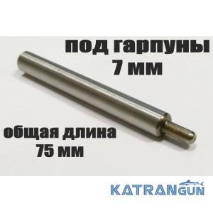 Хвостовик гарпуна зелинок (производитель KatranGun); удлинённый; под гарпуны 7 мм; общая длина 75 мм