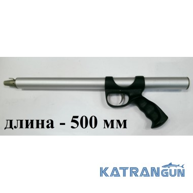 Подводные ружья зелинка Заславца 500, дюралюминий