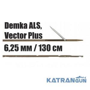 Гарпуны таитянские Demka; 6,25 мм; для Demka ALS, Vector Plus; 130см