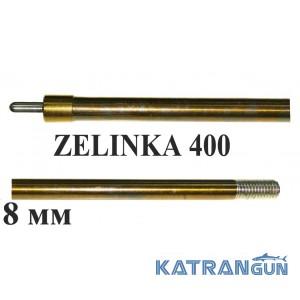 Гарпун зелинка Zelinka Techno 8 мм; нержавеющий; под ружьё ZELINKA 400