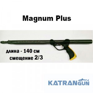 Пневматична рушниця для підводного полювання Pelengas 140 Magnum Plus, зміщена рукоять