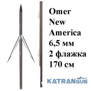 Таитянские гарпуны Omer New America; 6,5 мм; 2 флажка; 170 см