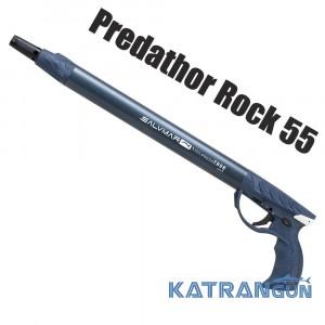 Ружье для подводной охоты Salvimar Predathor Rock 55 (без насоса)
