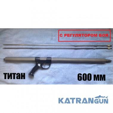 Титановая зелинка Королевского 600 мм; с регулятором силы боя
