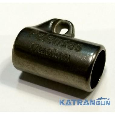 Cкользящая титановая втулка  для гарпуна c гидротормозом Pelengas Titanium 7,5 мм