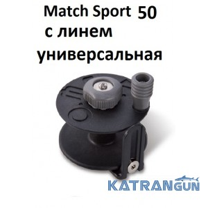 Котушка універсальна Omer Match Sport 50; з линем