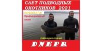 Слет подводных охотников 2021 переносится