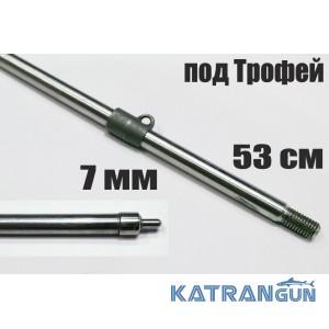 Гарпун Гориславца 7 мм резьбовой 530 мм Трофей