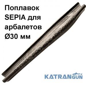 Поплавок Pathos SEPIA для стовбура Ø30 мм
