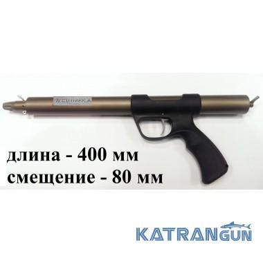 Подводное ружьё короткое Zelinka Techno 400 мм; смещение 80 мм