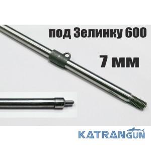 Гарпун Гориславца 7 мм резьбовой под Зелинку 600