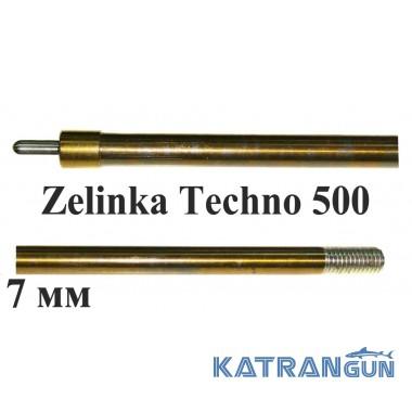 Калёный гарпун на зелинку Zelinka Techno 300; 7 мм
