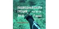 Підводне полювання на островах Греції 09.12 на Яхті з навчанням