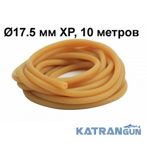 Тяга арбалетная в бухтах Pathos Latex Anaconda XP, 17.5 мм, 10 метров