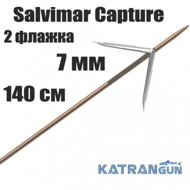 Гарпун таитянский Salvimar Capture; 7 мм; 2 флажка; 140 см